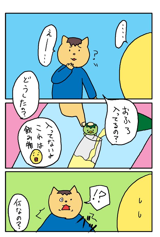 子育て漫画 シャンパン2