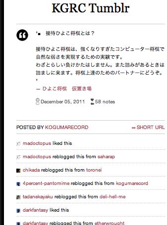 f:id:hiyokoshogi:20111205205837p:image