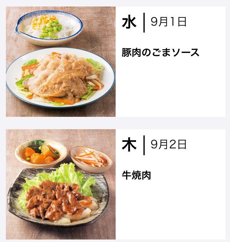 f:id:hiyori--himawari:20210903220115j:plain
