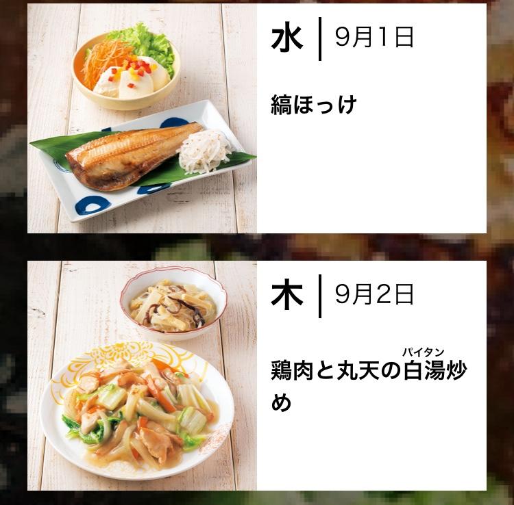 f:id:hiyori--himawari:20210903220124j:plain