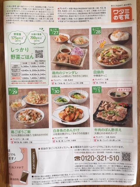 f:id:hiyori--himawari:20210904083005j:plain