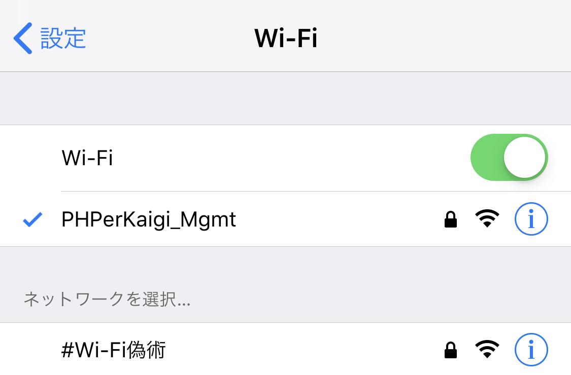 Wi-Fi アクセスポイント一覧