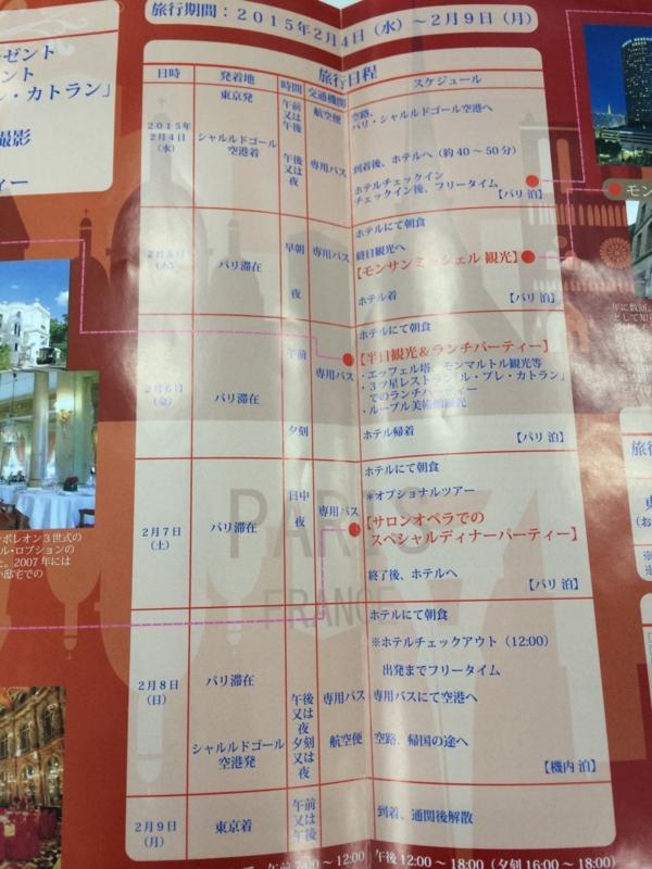 f:id:hiyuka_tokyo:20141212095604j:plain