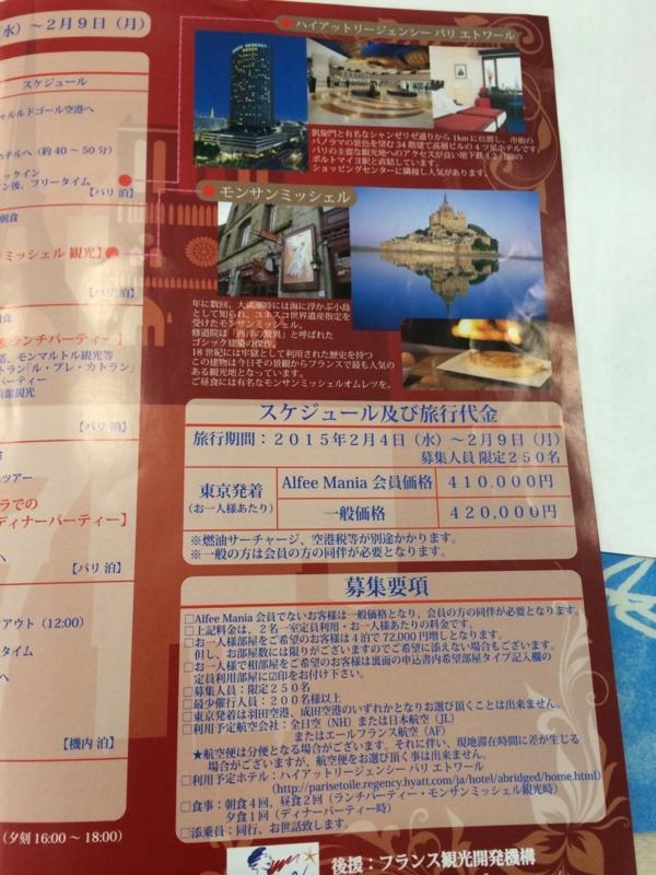 f:id:hiyuka_tokyo:20141212095607j:plain
