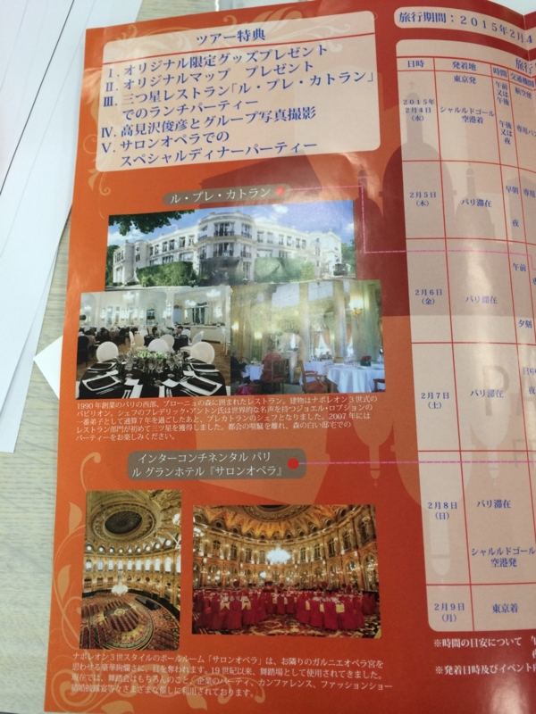 f:id:hiyuka_tokyo:20141212095611j:plain