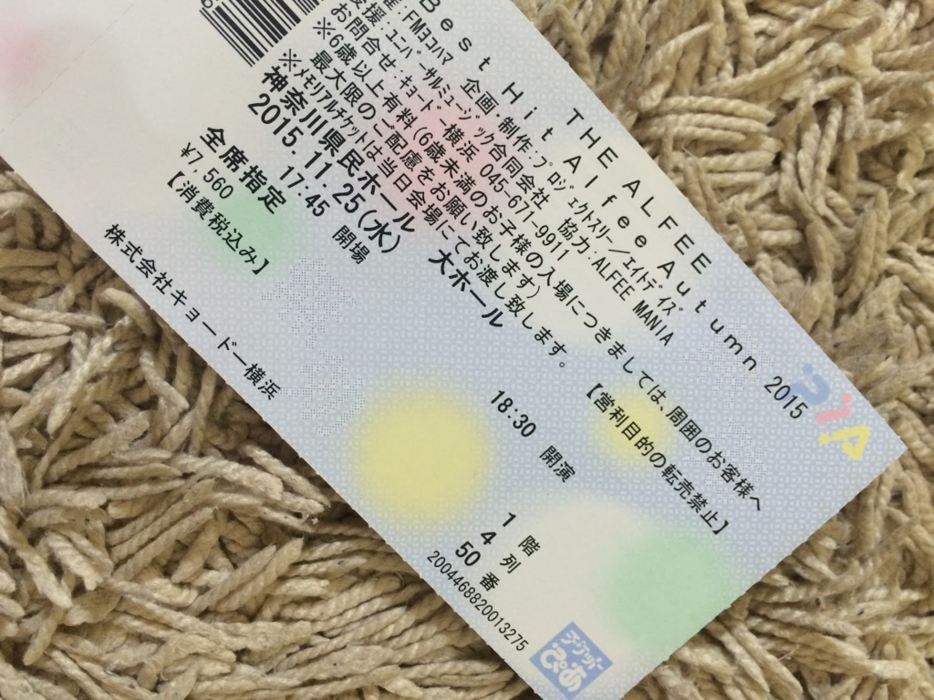 f:id:hiyuka_tokyo:20151126122221j:plain