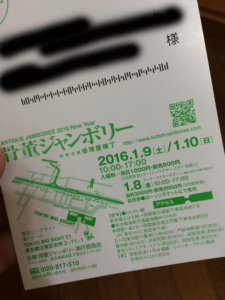 f:id:hiyuka_tokyo:20151215110233j:plain