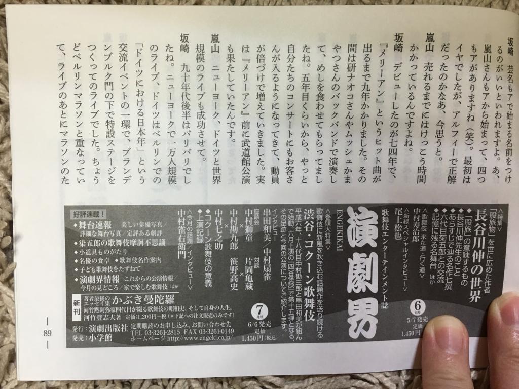 f:id:hiyuka_tokyo:20160624004907j:plain