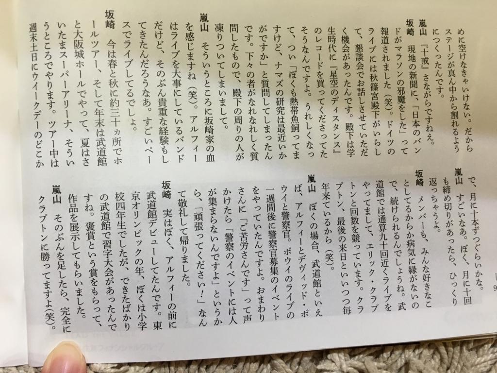 f:id:hiyuka_tokyo:20160624004919j:plain