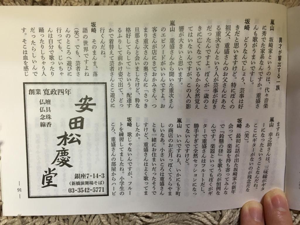 f:id:hiyuka_tokyo:20160624004928j:plain
