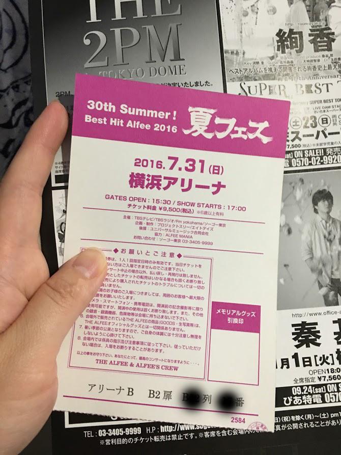 f:id:hiyuka_tokyo:20160802180334j:plain