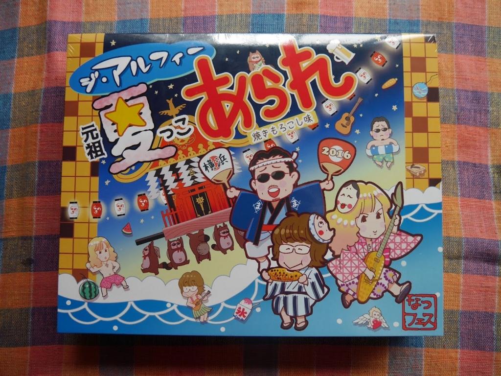 f:id:hiyuka_tokyo:20160803124018j:plain