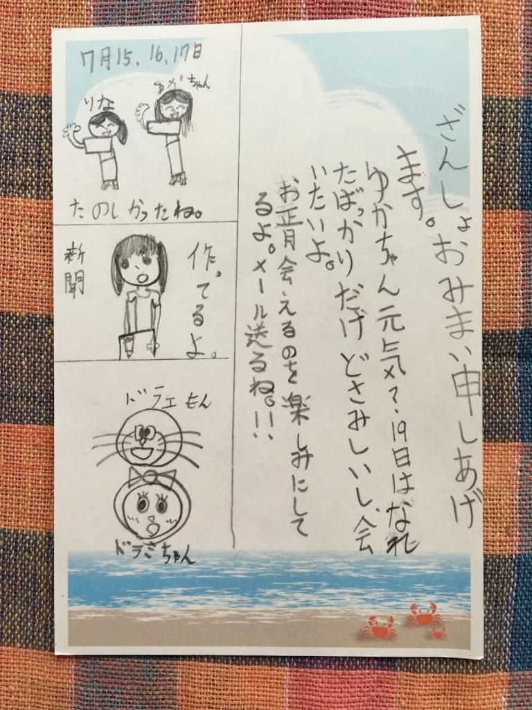 f:id:hiyuka_tokyo:20160829124142j:plain