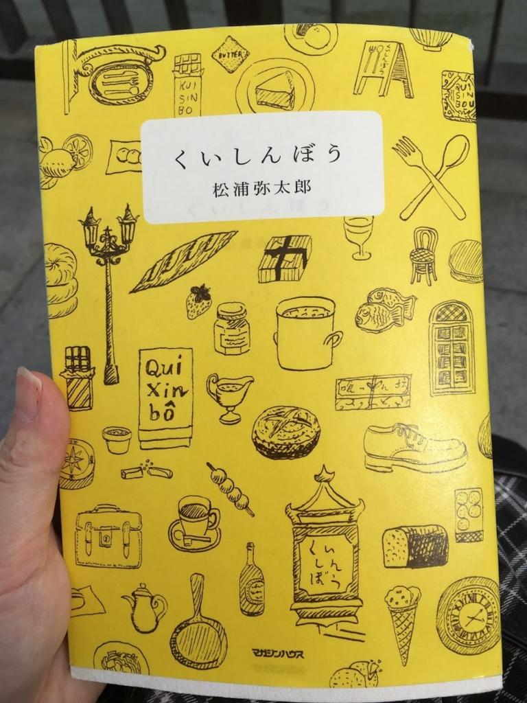 f:id:hiyuka_tokyo:20160927123106j:plain