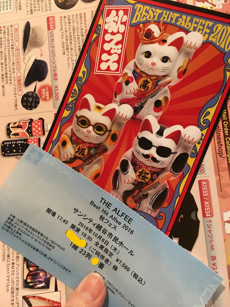 f:id:hiyuka_tokyo:20161007170524j:plain