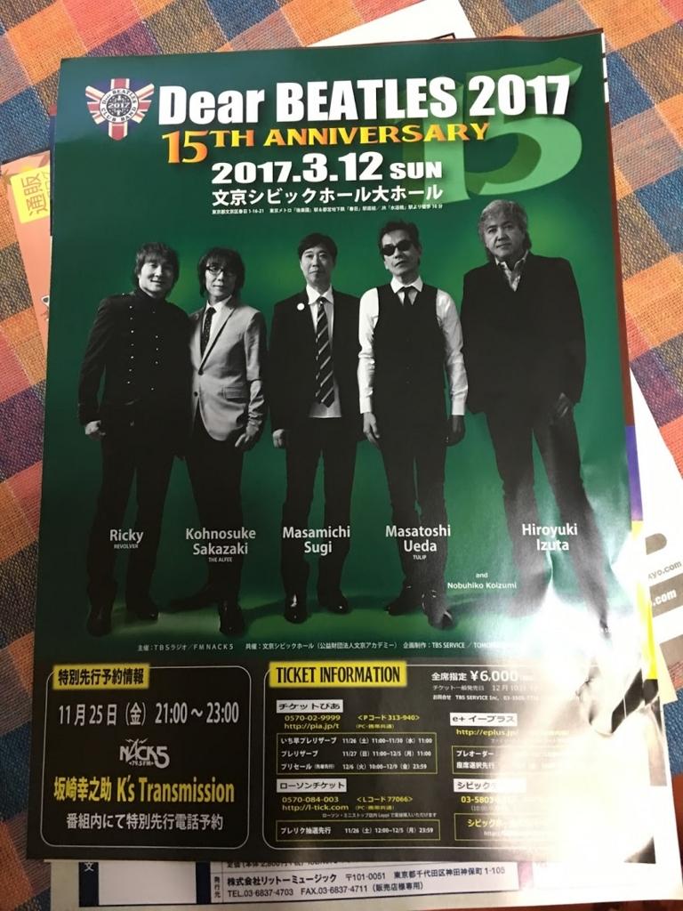 f:id:hiyuka_tokyo:20161031165145j:plain