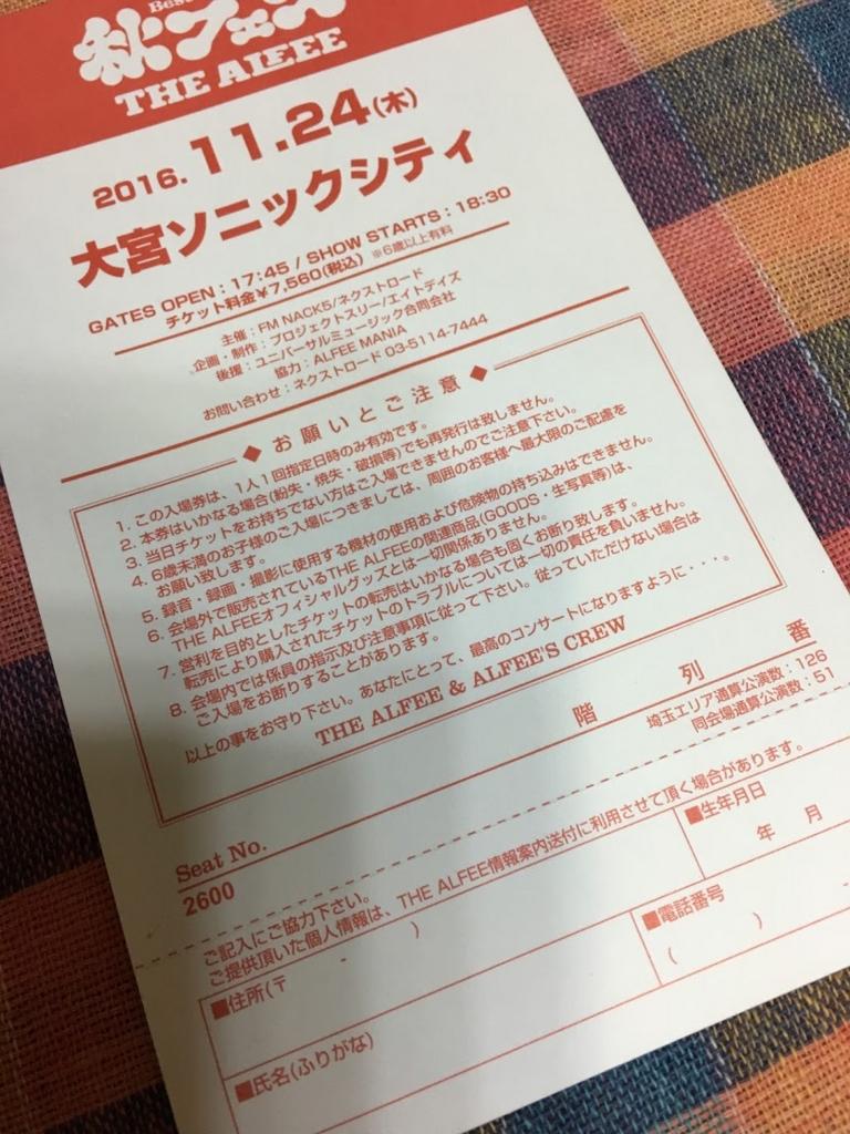 f:id:hiyuka_tokyo:20161128162136j:plain