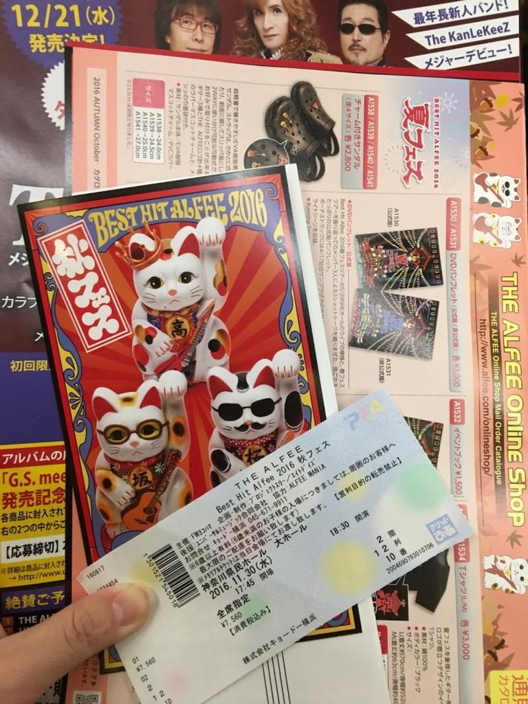 f:id:hiyuka_tokyo:20161201162309j:plain