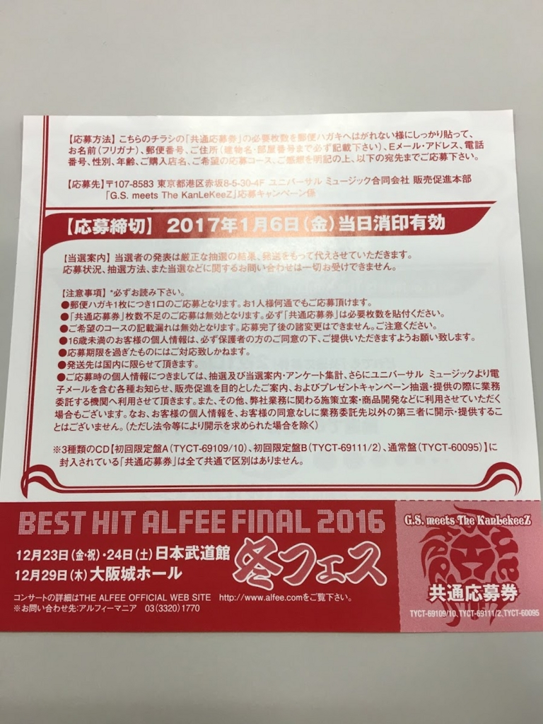 f:id:hiyuka_tokyo:20161226150307j:plain