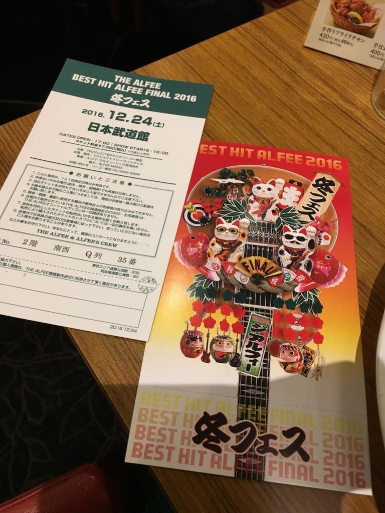 f:id:hiyuka_tokyo:20170105124135j:plain