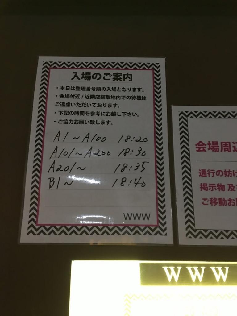 f:id:hiyuka_tokyo:20170123124531j:plain