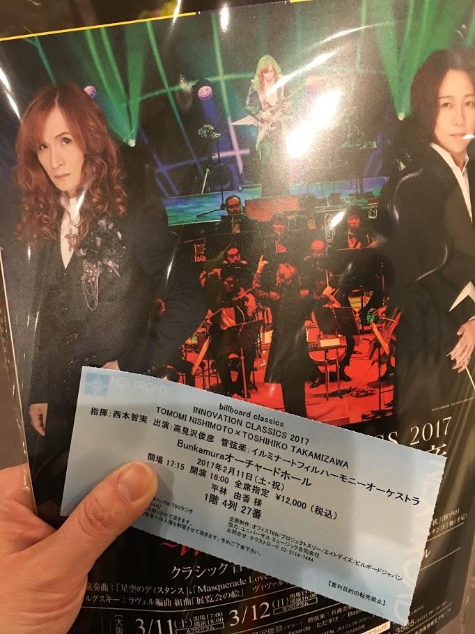 f:id:hiyuka_tokyo:20170213141835j:plain
