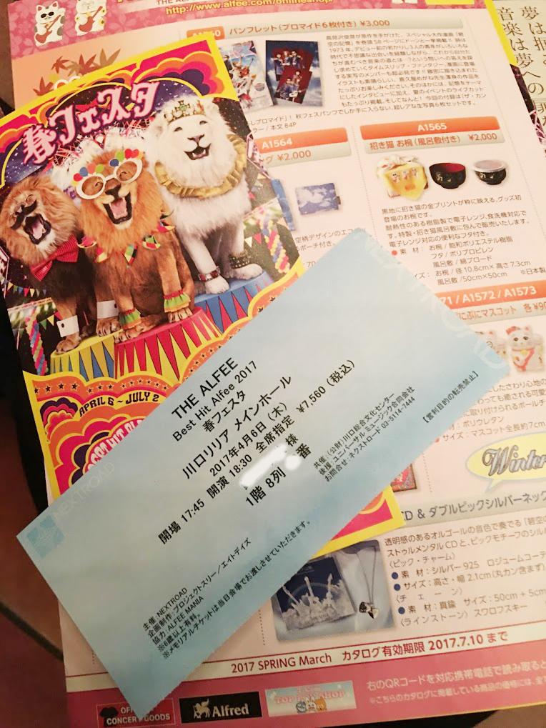 f:id:hiyuka_tokyo:20170407112949j:plain