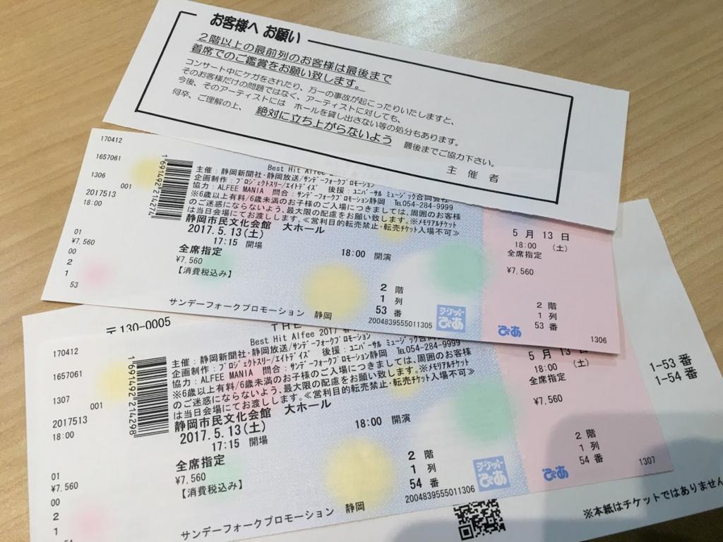 f:id:hiyuka_tokyo:20170515174621j:plain