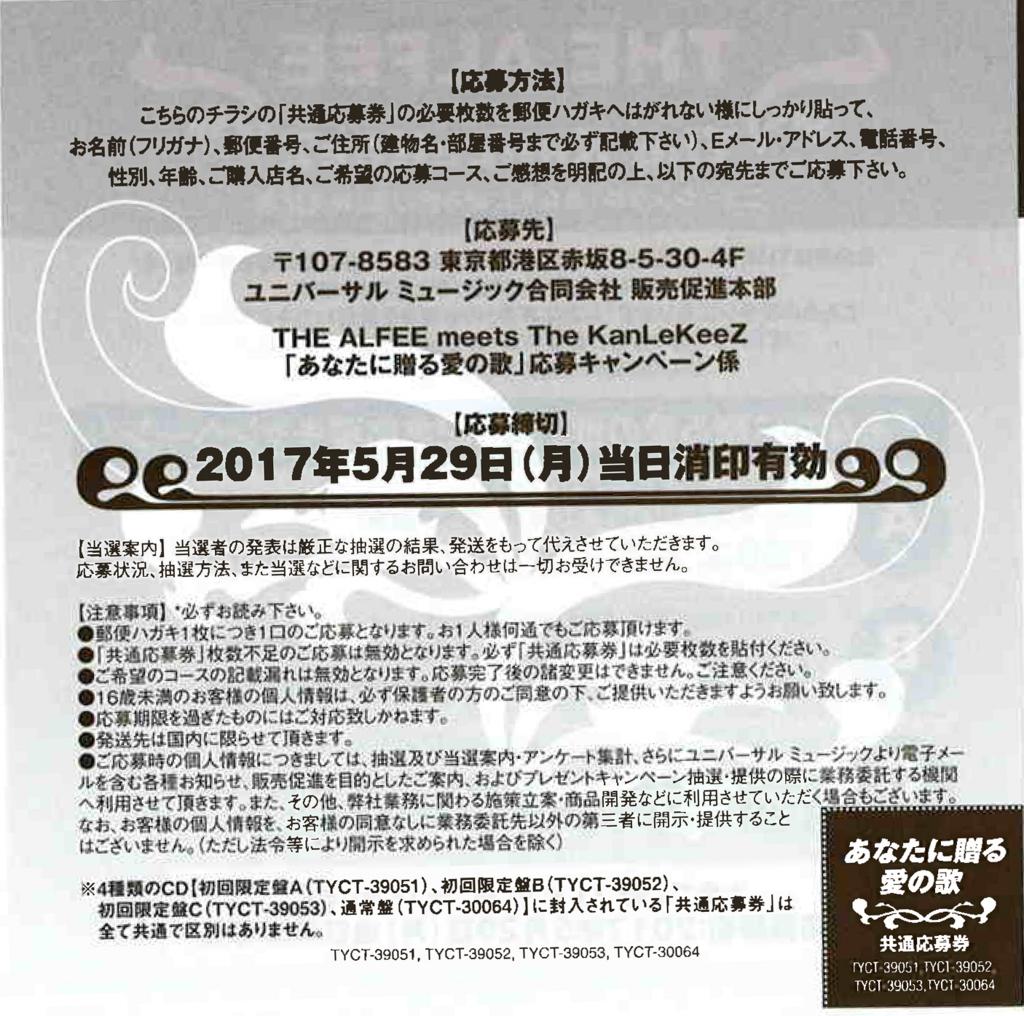 f:id:hiyuka_tokyo:20170526134614j:plain