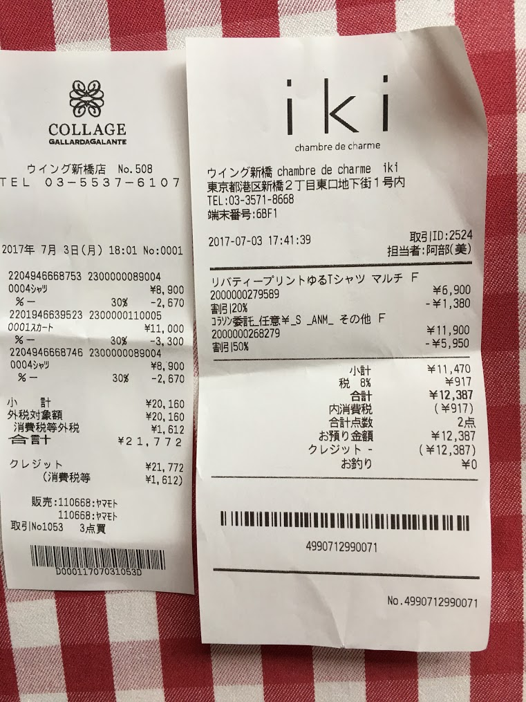 f:id:hiyuka_tokyo:20170704114156j:plain