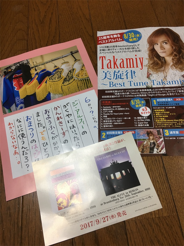 f:id:hiyuka_tokyo:20170730012209j:image