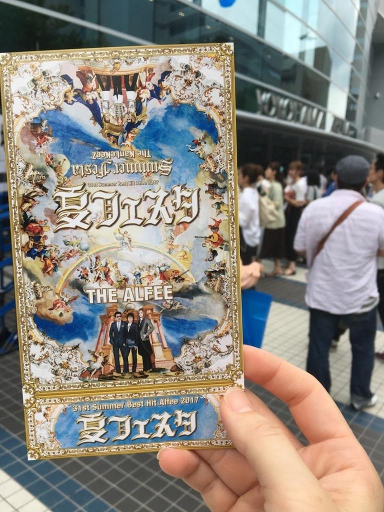 f:id:hiyuka_tokyo:20170802125329j:plain