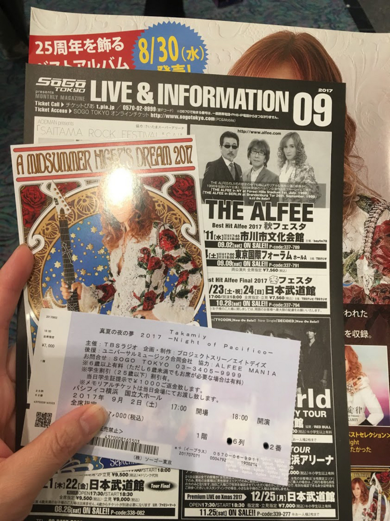 f:id:hiyuka_tokyo:20170904165236j:plain