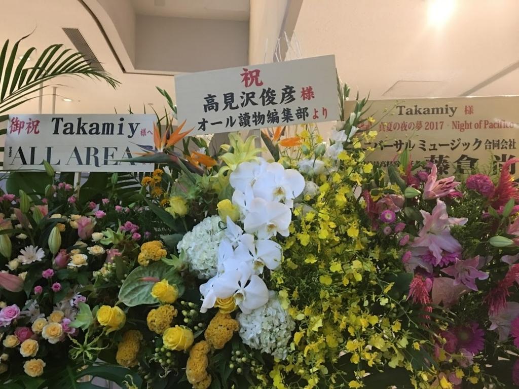 f:id:hiyuka_tokyo:20170904165341j:plain