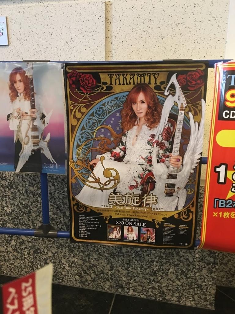 f:id:hiyuka_tokyo:20170905170719j:plain