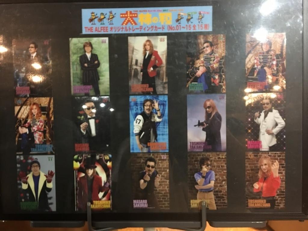 f:id:hiyuka_tokyo:20171006123411j:plain