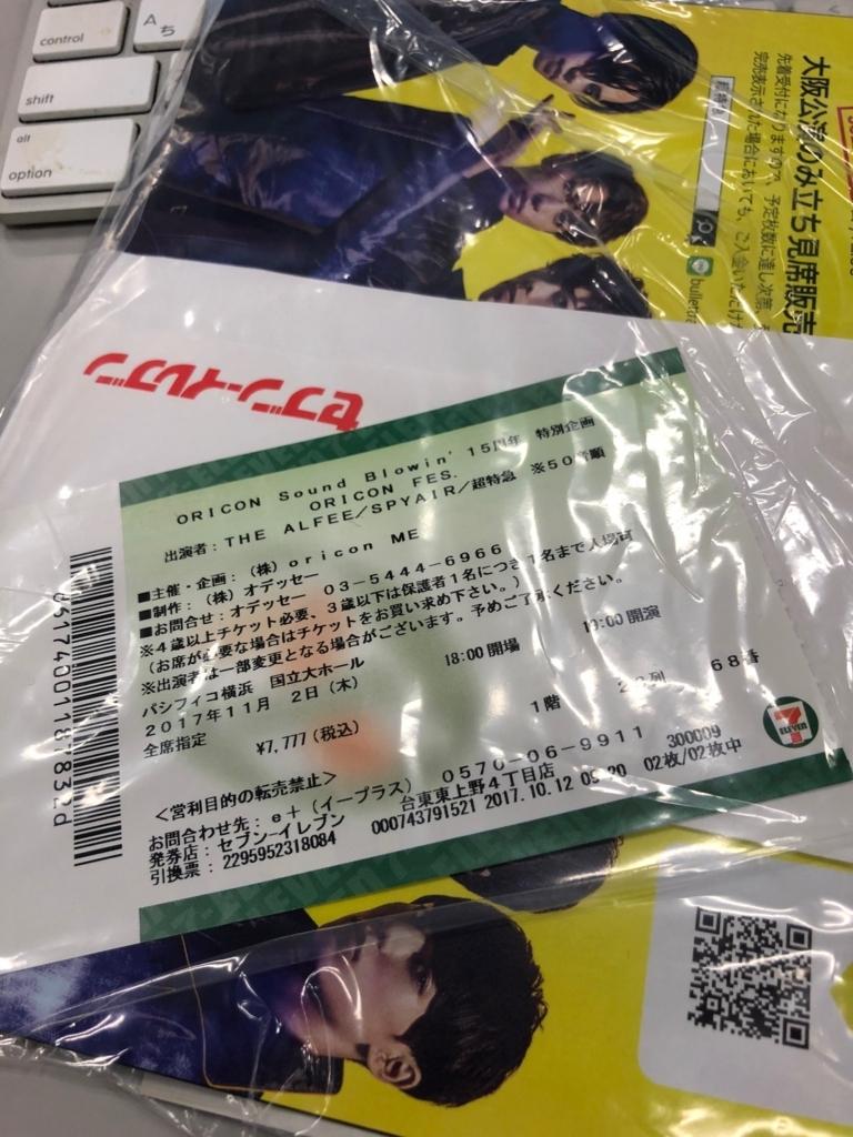 f:id:hiyuka_tokyo:20171106164255j:plain