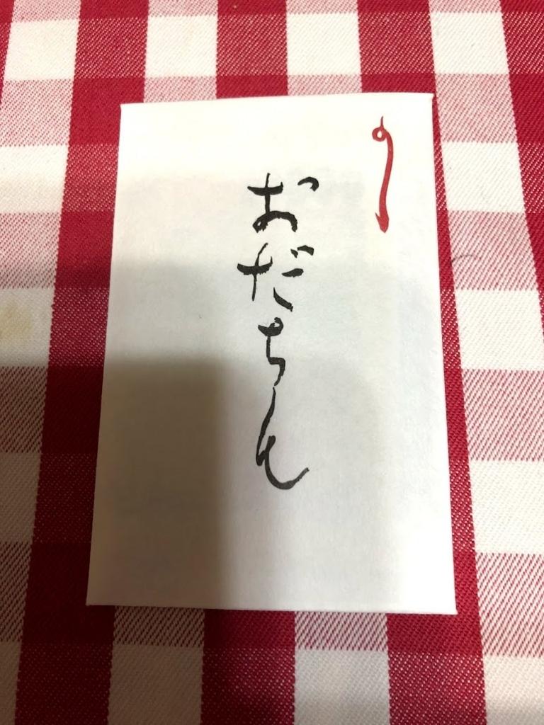 f:id:hiyuka_tokyo:20171121152004j:plain
