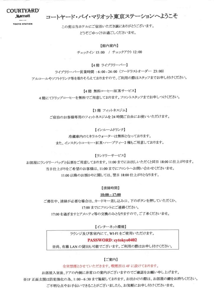 f:id:hiyuka_tokyo:20171211163803j:plain