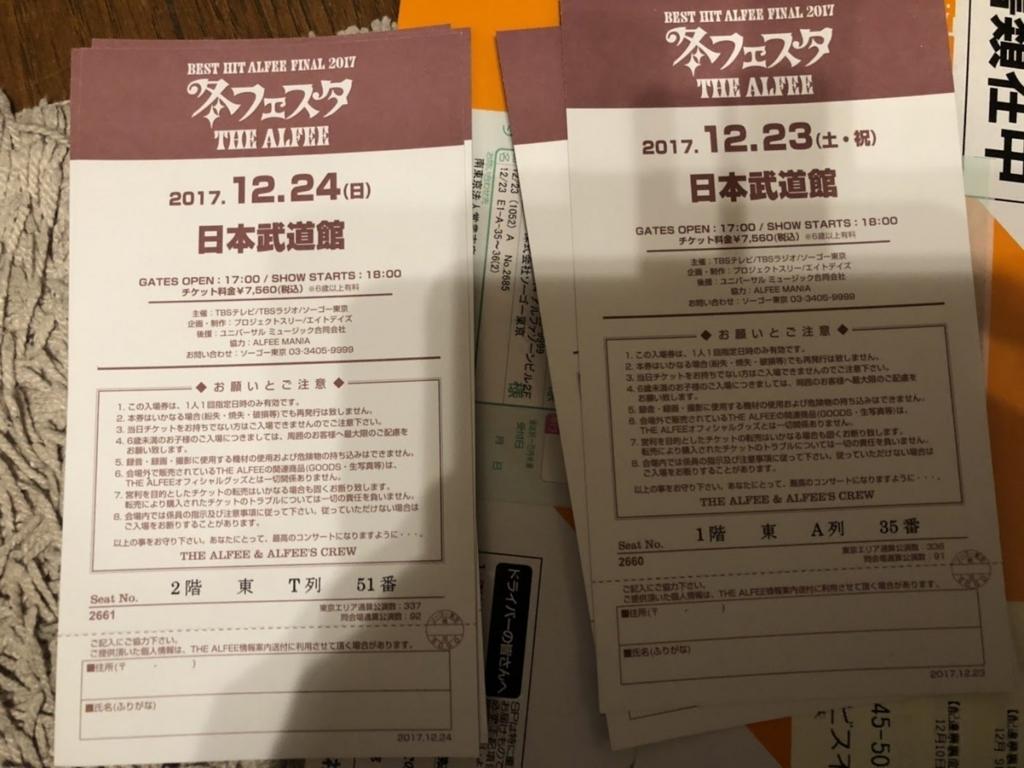f:id:hiyuka_tokyo:20171225122023j:plain