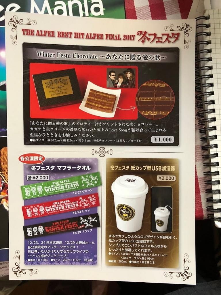 f:id:hiyuka_tokyo:20171225122218j:plain