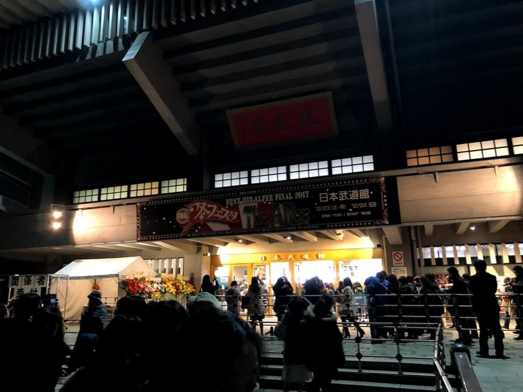 f:id:hiyuka_tokyo:20171225125117j:plain