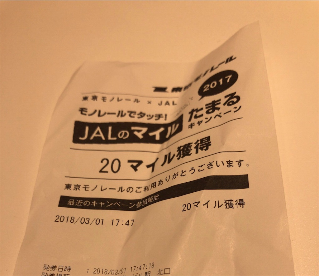 f:id:hiyuka_tokyo:20180301182155j:image