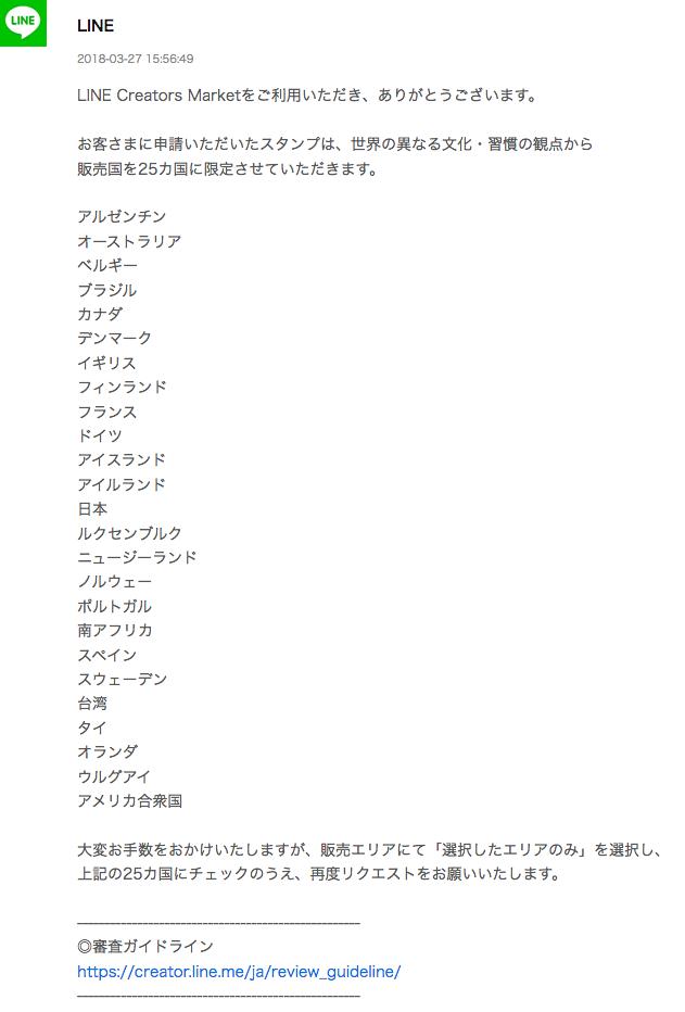 f:id:hiyuka_tokyo:20180404140658p:plain