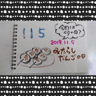 f:id:hizaitako:20191105135319j:image