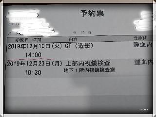 f:id:hizaitako:20191205200844j:image