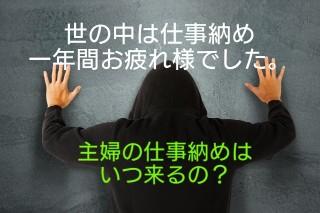 f:id:hizaitako:20191227090247j:image