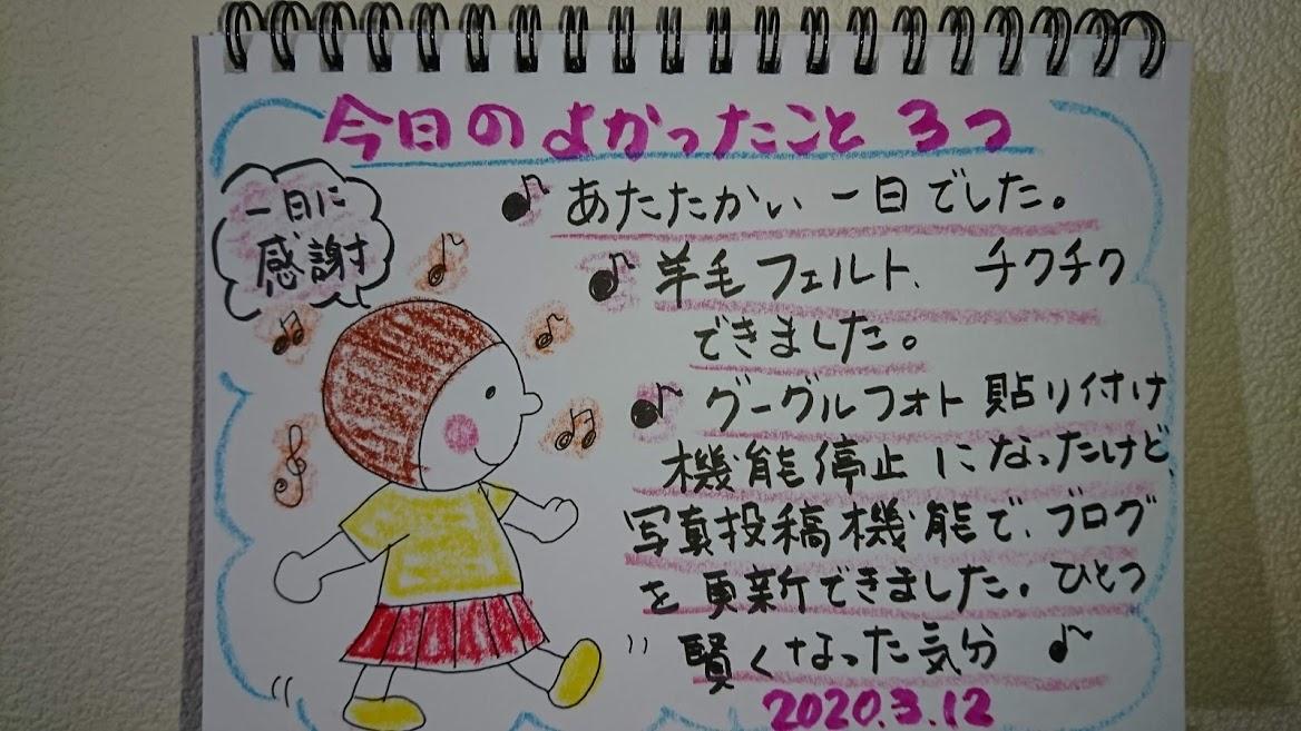 f:id:hizaitako:20200313085913j:plain