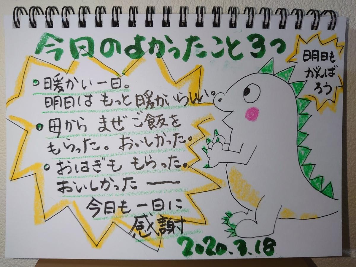 f:id:hizaitako:20200319100056j:plain