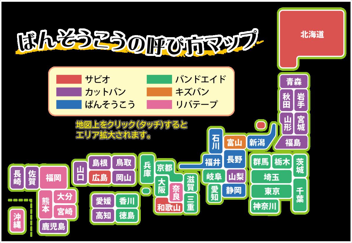f:id:hizaitako:20200401082210p:plain